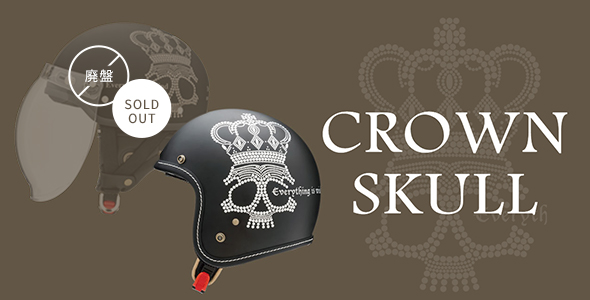 CROWN SKULL ヘルメット
