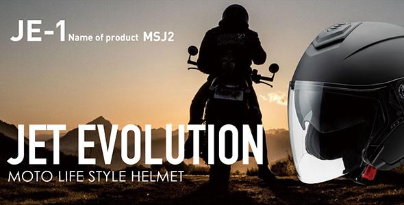 JE-1 ジェットヘルメット