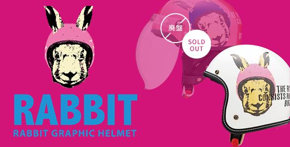 RABBIT ヘルメット
